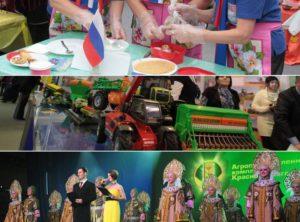 agropromyshlennyj-forum-sibiri